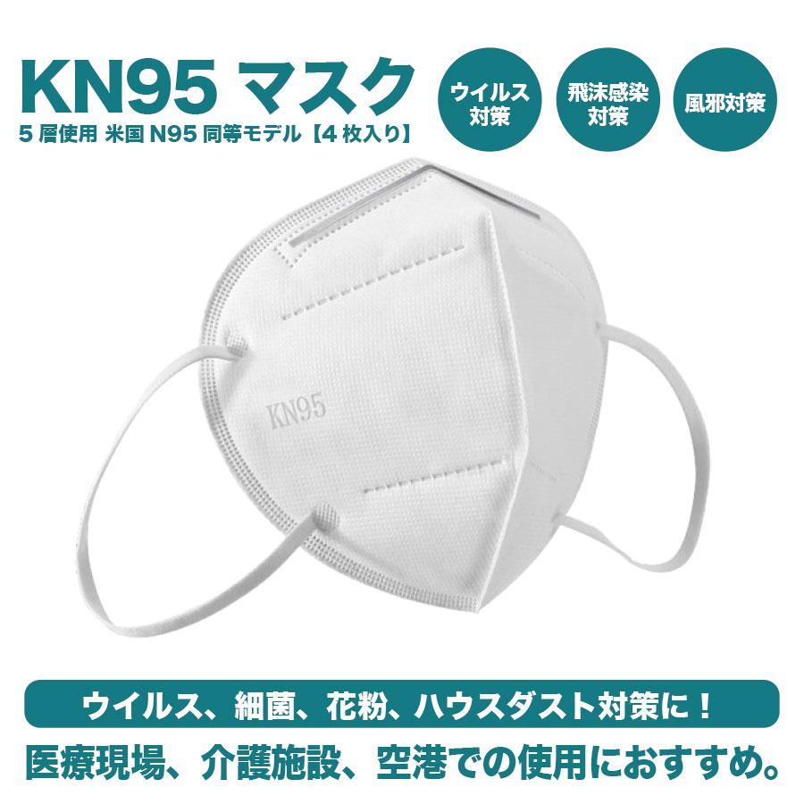 【申込み殺到中】KN95マスク4枚入り 国内発送!米国N95同等 5層タイプマスク 激安で販売中!