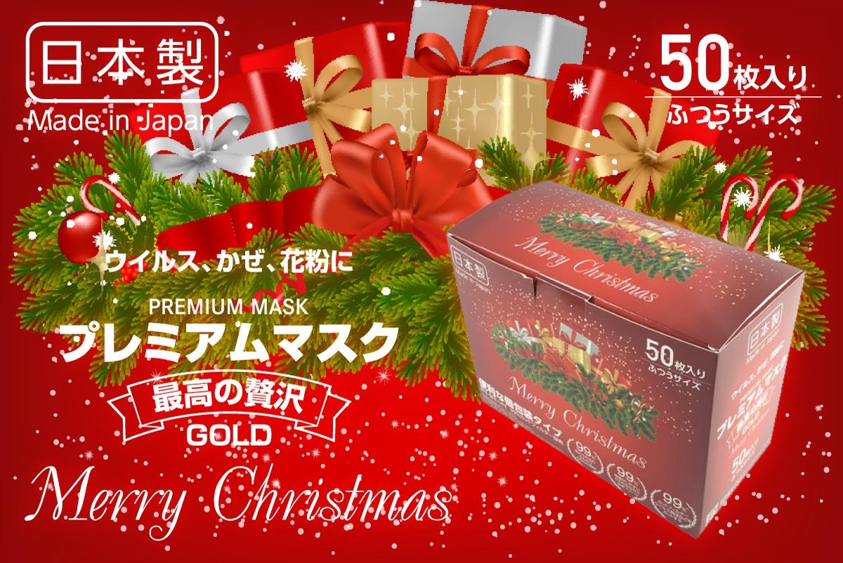 限定パッケージ日本製プレミアムマスクが誕生!X'mas使い捨てマスク50枚入りの立体型三層タイプ!
