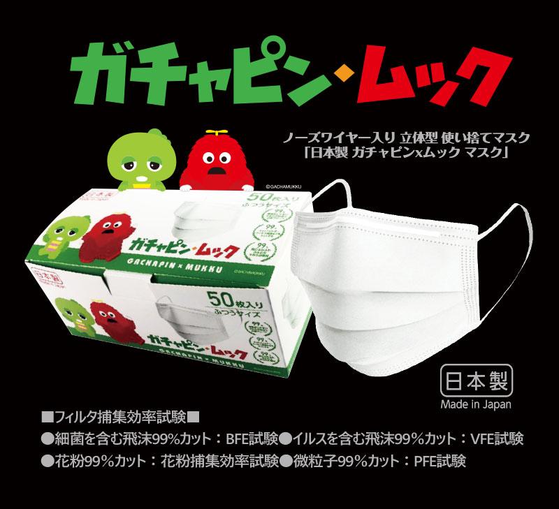 「ガチャピン・ムック」×使い捨てマスクの夢のコラボが実現!ガチャピン・ムック数量限定パッケージ誕生!
