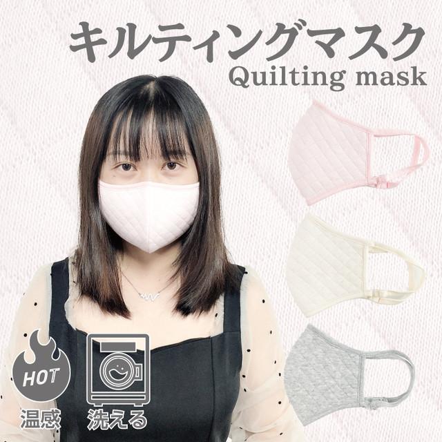 ふわふわ「HEAT MASK キルティングマスク」フィルター入りが登場!