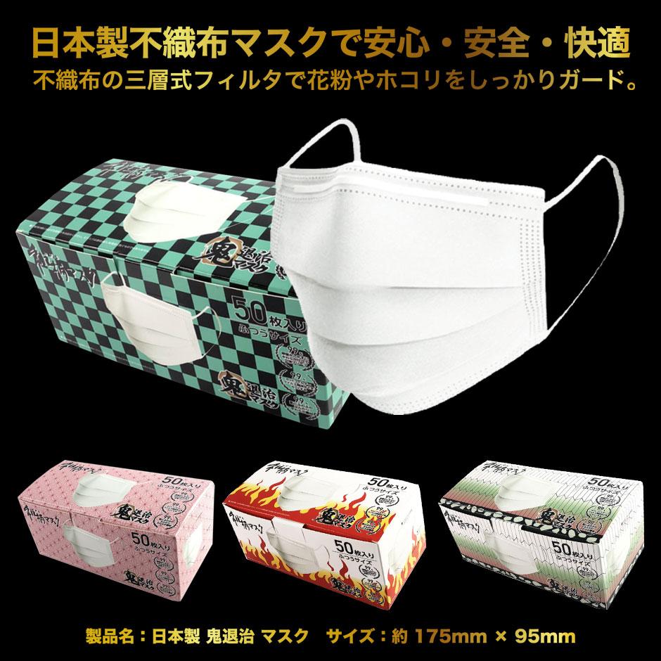 【大阪製造】使い捨てマスク「日本製 鬼退治 マスク」4タイプの和柄限定パッケージ誕生!