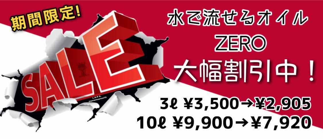 ●5月末日で特別価格終了のお知らせ!