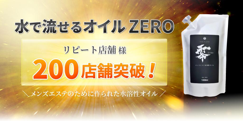 【リピーター様200店舗様達成】水で流せるオイルZERO