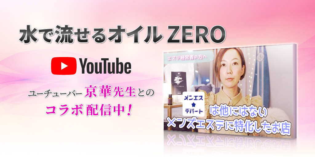 YouTubeコラボ動画配信中!!
