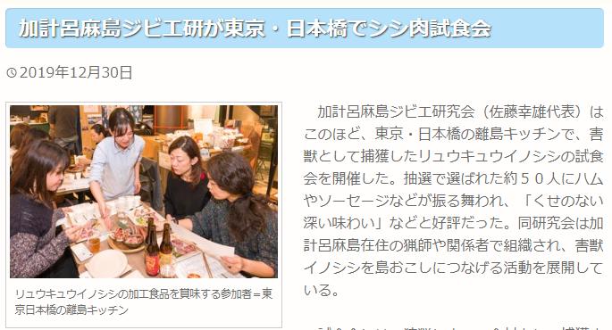 【南海日日新聞】加計呂麻島ジビエ研が東京・日本橋でシシ肉試食会(2019年11月)