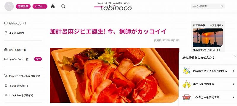タビノコ「tabinoco」掲載されました。「加計呂麻ジビエ誕生! 今、猟師がカッコイイ」