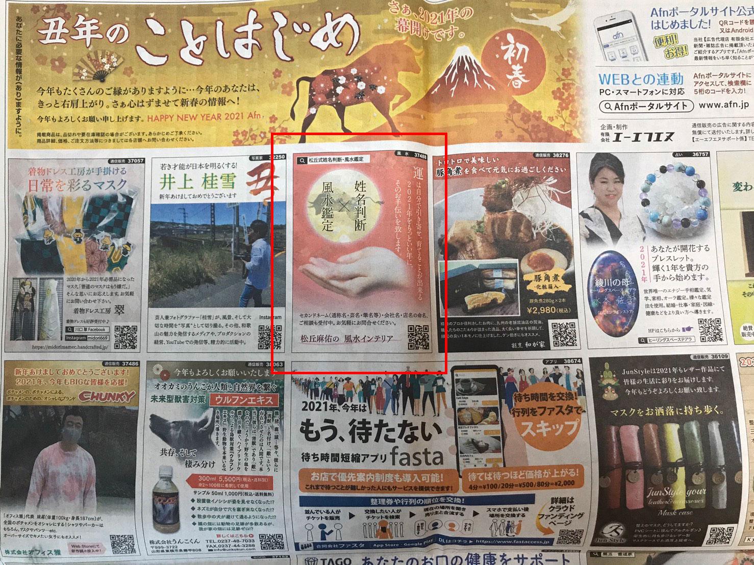 スポニチ(2021年1月8日【金】)九州、山口、鳥取地区に掲載されました