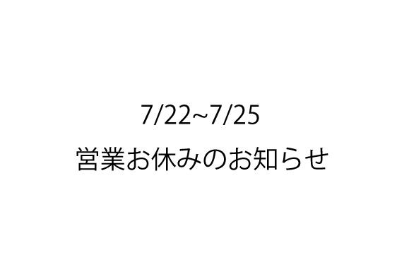 7/22〜7/25 営業お休みのお知らせ