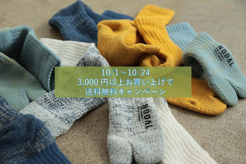 10/1〜10/24   送料無料キャンペーンのお知らせ