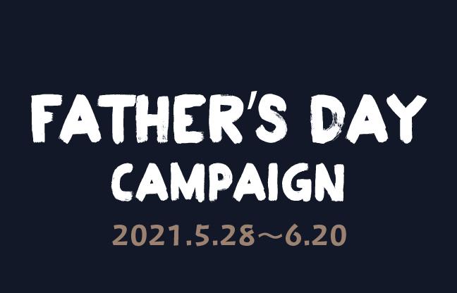 父の日キャンペーンのお知らせ
