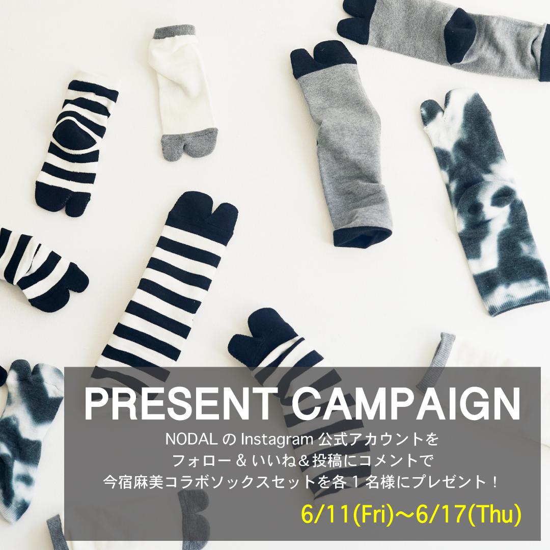 【Instagramプレゼントキャンペーン開催!】NODAL×今宿麻美 コラボレーション
