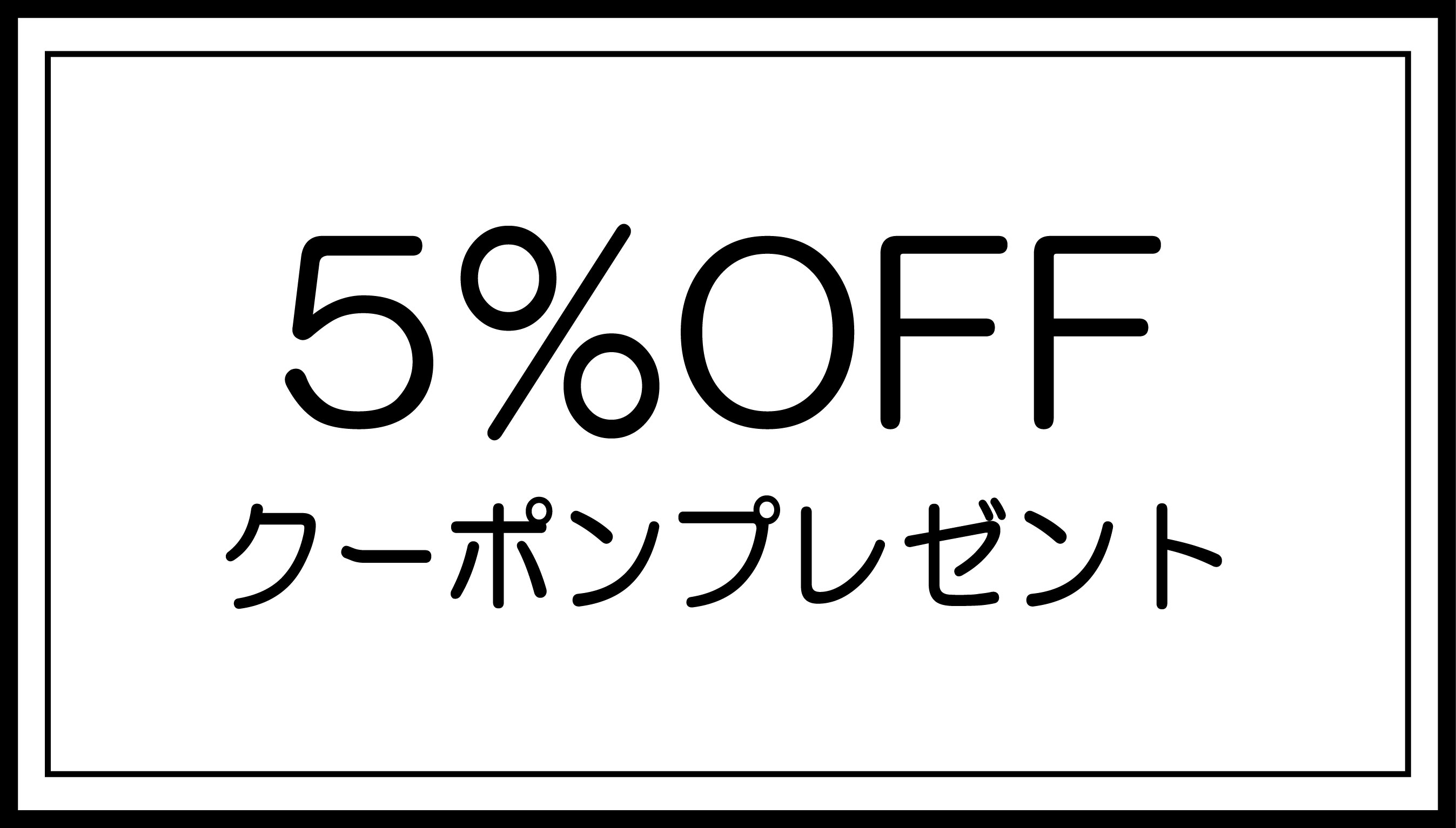 アプリ以外にも使用可能!! 10/22~24日に利用できる5%OFF ショッピングクーポンプレゼント