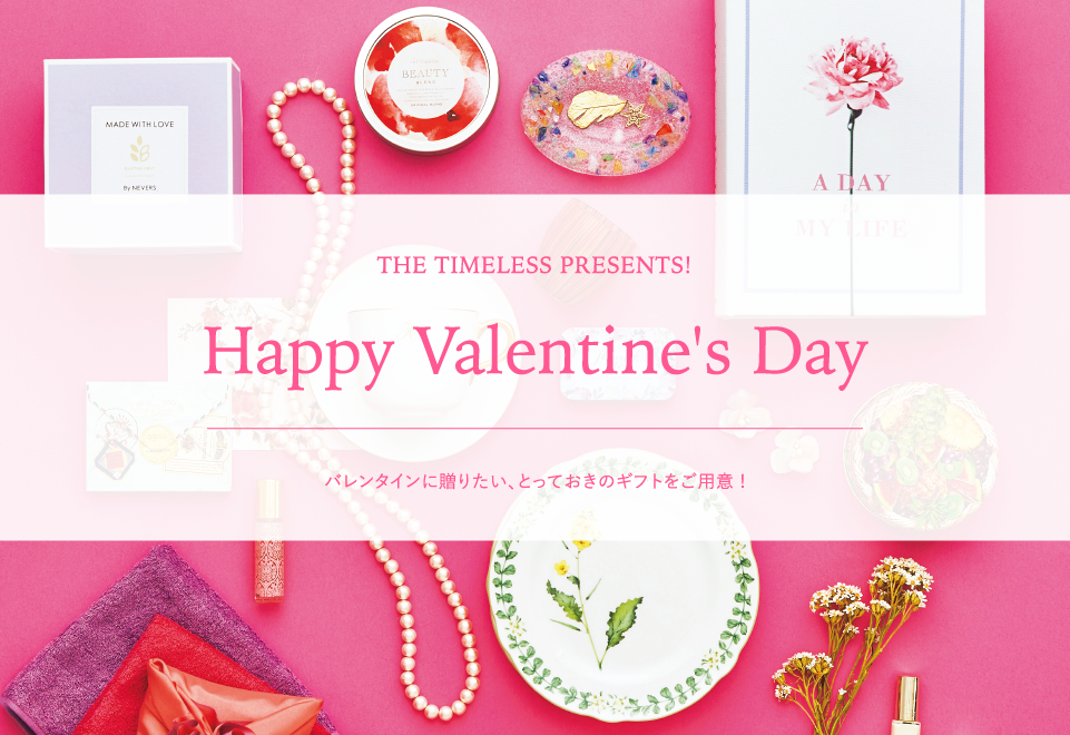 THE TIMELESS の絶対喜ばれるバレンタインギフトをご紹介!