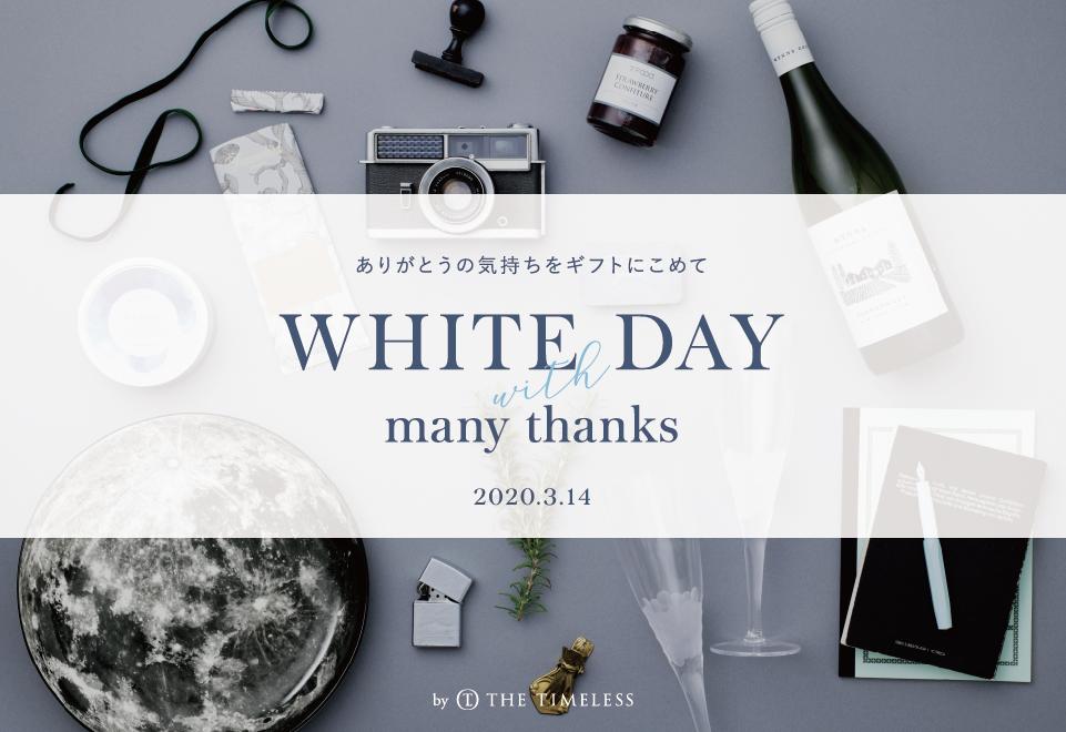 お返しはもう決めた?贈る相手別ホワイトデーのプレゼント6選