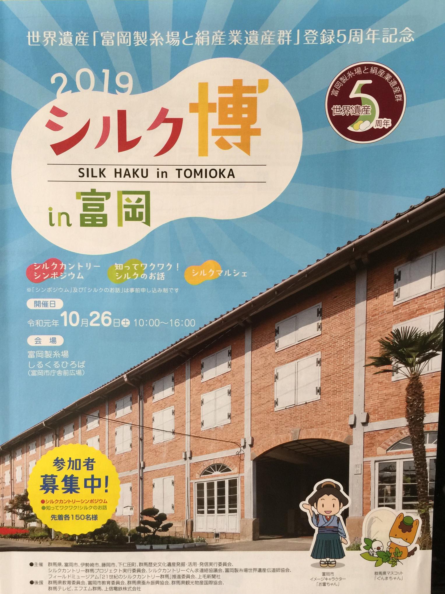 10/26(土)10:00〜シルク博in富岡 → 台風の為中止のご案内(10/23追記)