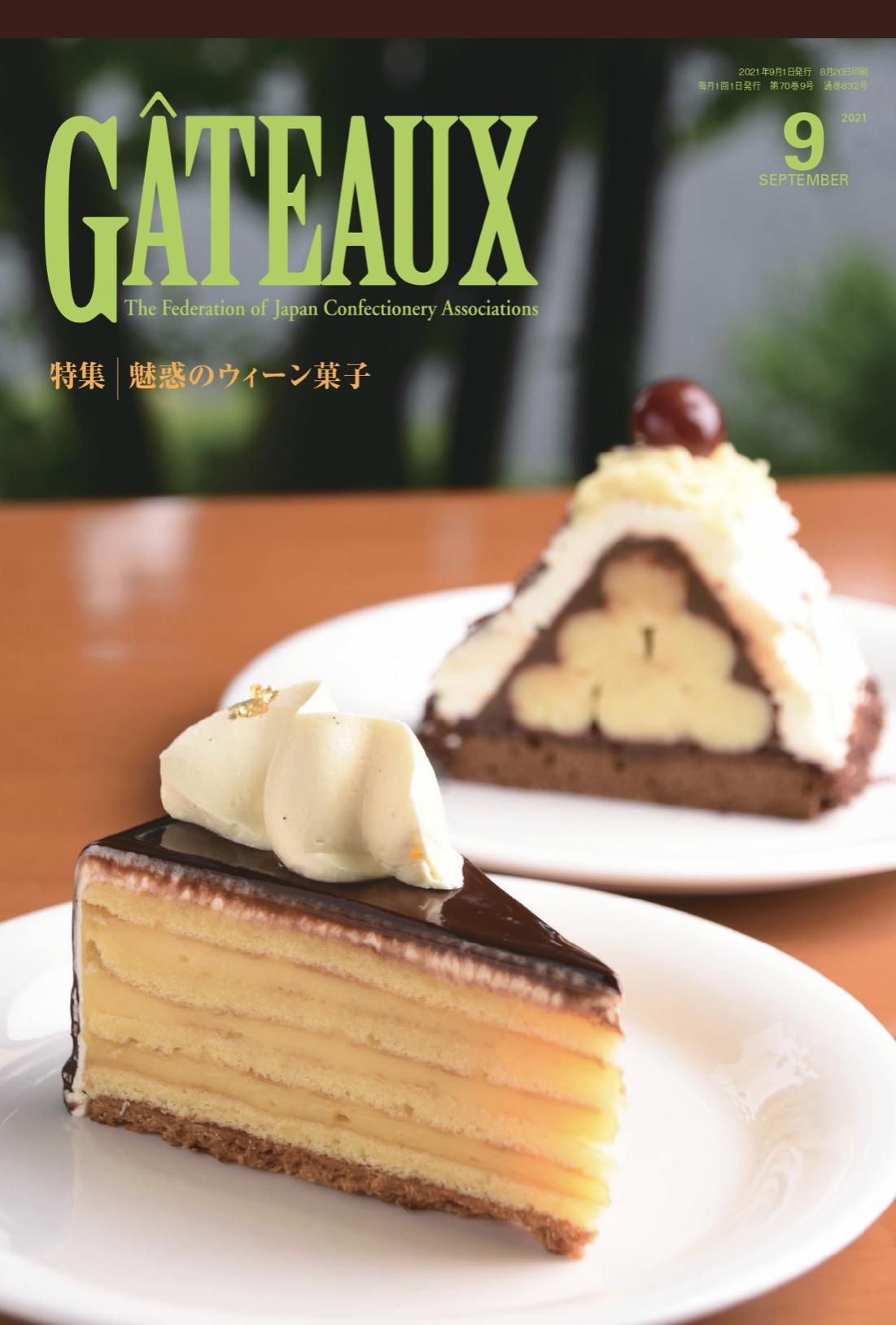 一般社団法人日本洋菓子協会機関誌『GÂTEAUX(ガトー)』9月号掲載のお知らせ