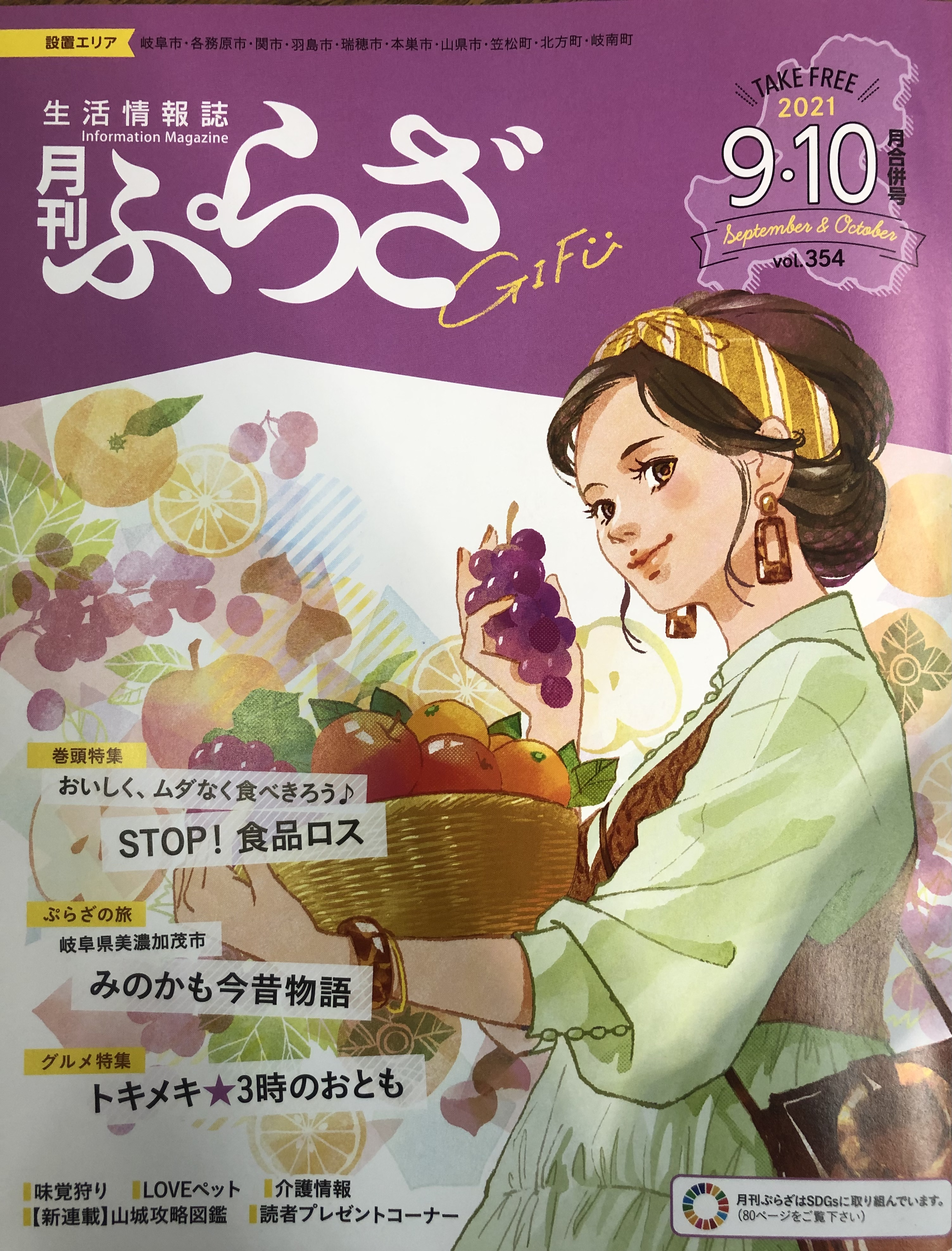 【月刊ぷらざ9・10月号掲載のお知らせ】