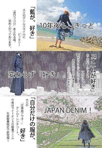 JAPAN TOUR2021 SPRING 第3弾 「広島三越」いよいよ明日3/16開幕!