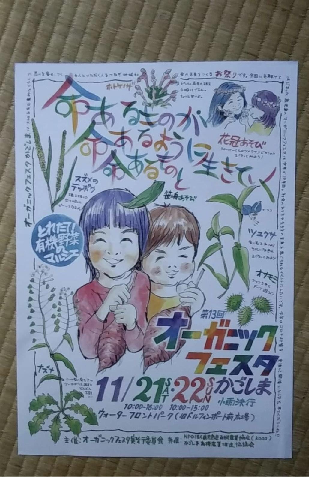出店情報!11/22(日曜)@鹿児島オーガニックフェス