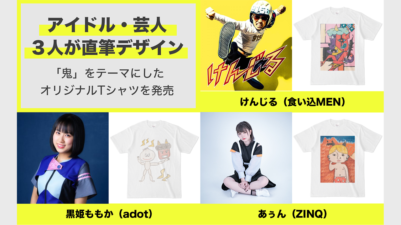 【アイドルピカソ コラボ】アイドルや芸人3人がデザインしたTシャツ発売!