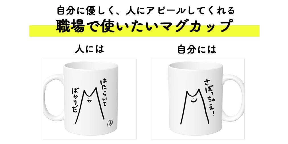 佐藤遥さん作画の「はねちゃんオリジナルマグカップ」発売開始!