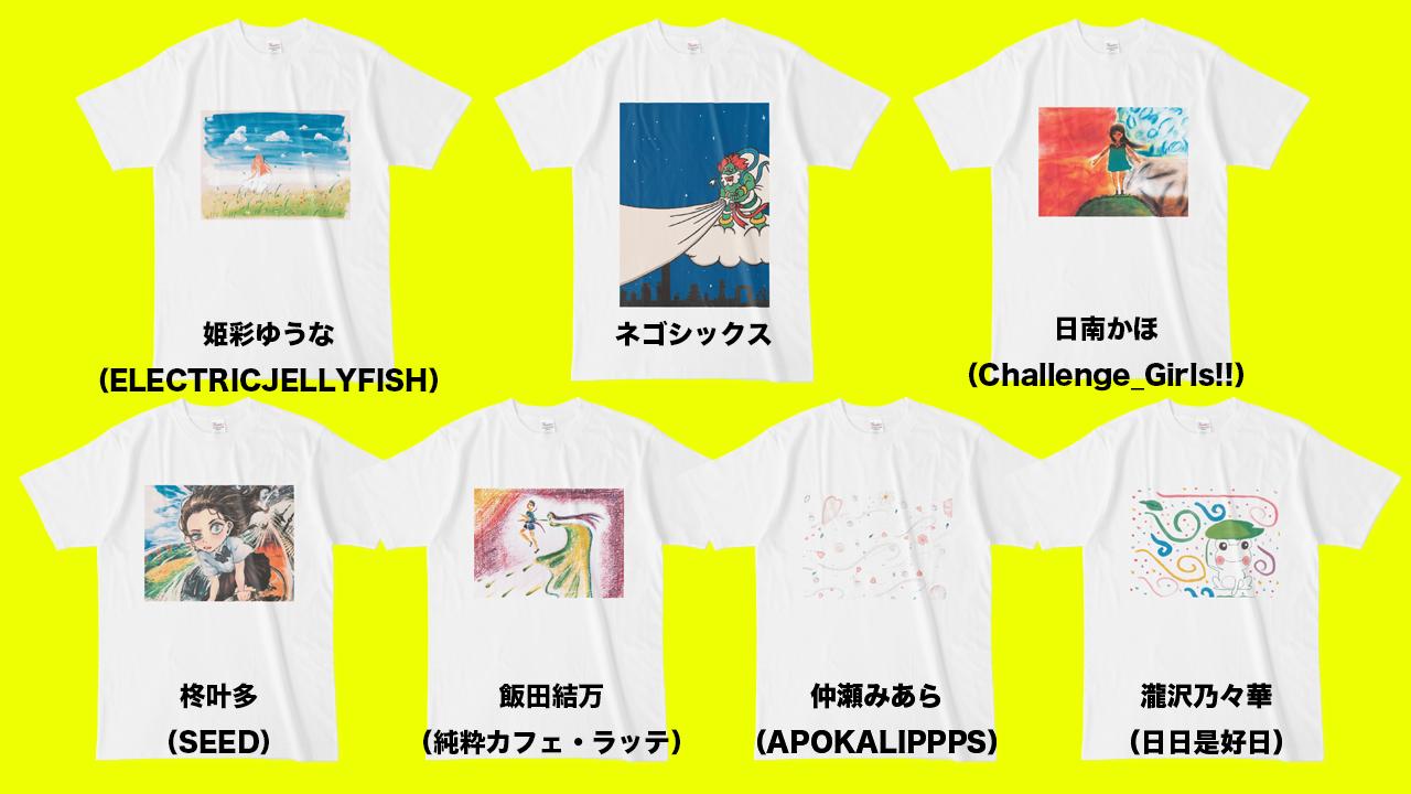 【アイドルピカソ コラボ】アイドル・芸人7人が「風」をテーマにしたデザインTシャツを発売開始!