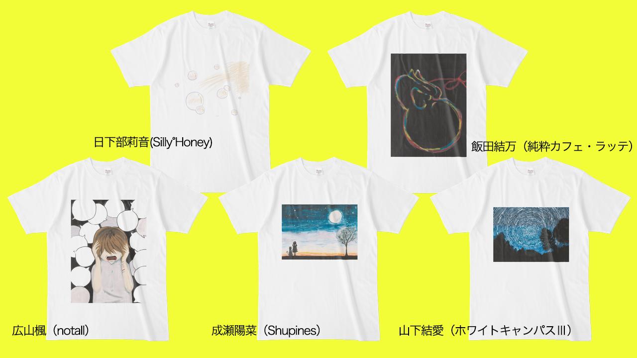 【アイドルピカソ コラボ】アイドル5人がデザインしたTシャツ発売!