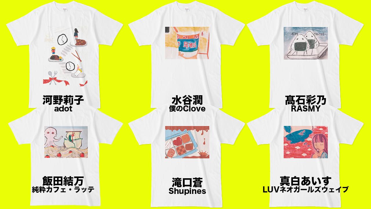 【アイドルピカソ コラボ】アイドル6人が「忘れられない味」をテーマにしたデザインTシャツを発売開始!
