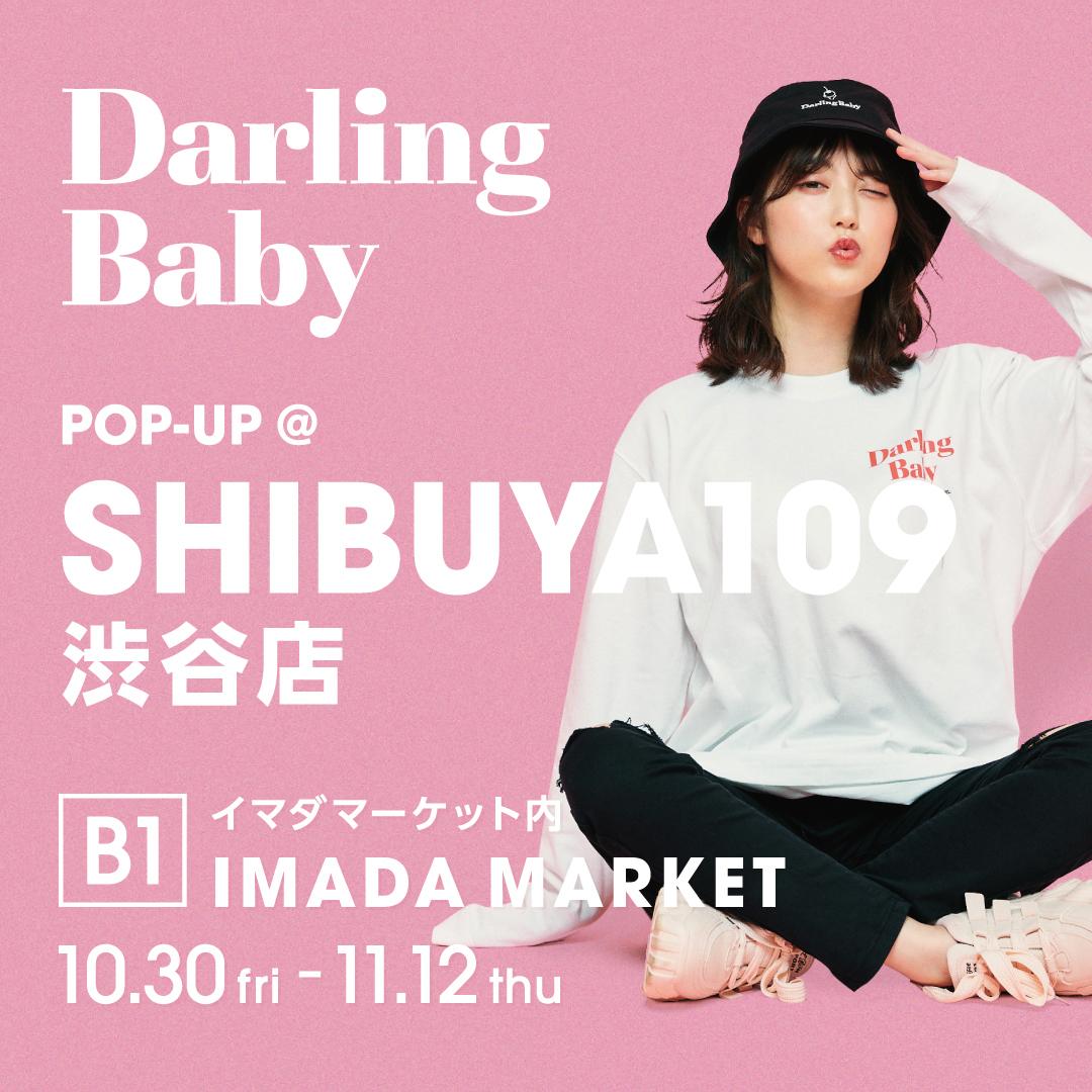 《SHIBUYA109渋谷店》ポップアップ決定👏✨