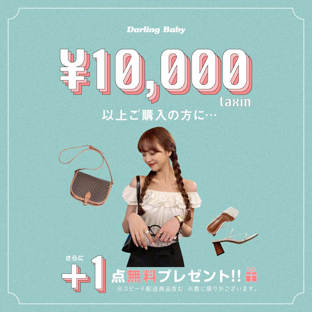 ¥10,000以上ご購入の方限定特典🎁