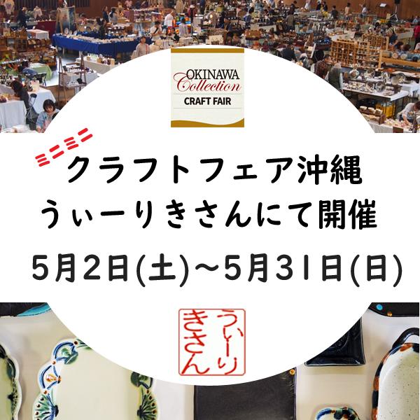 ミニミニクラフトフェア沖縄を開催5月2日(土)~31日(日)