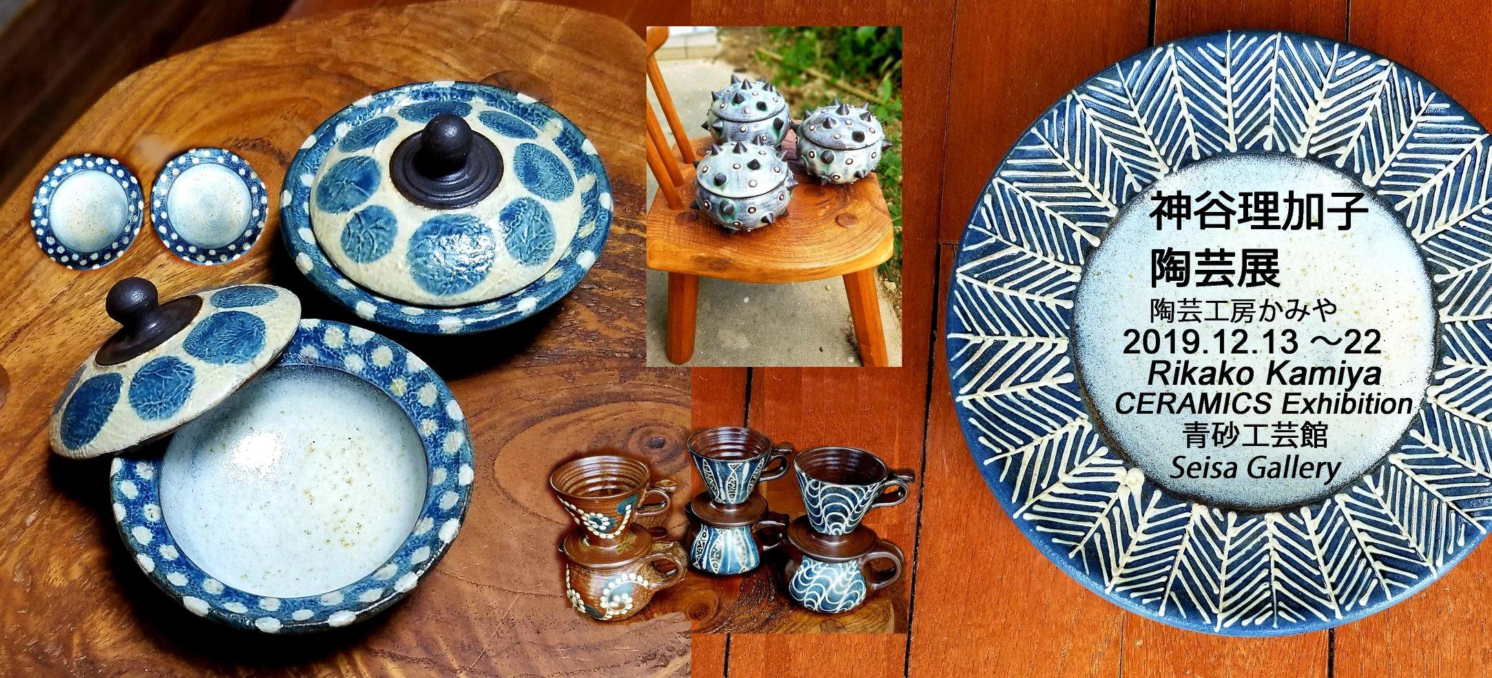 陶芸工房 かみや さんの個展が開催されます