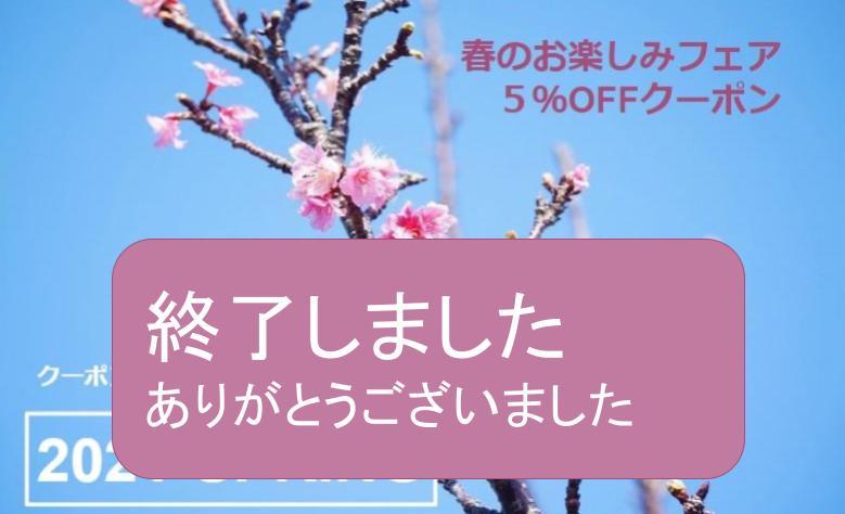 春のお楽しみフェア 5%OFFクーポン