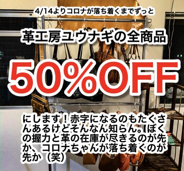 しばらく全製品50%OFF|本革オーダーメイドのiPhoneケースが5000円以下とか