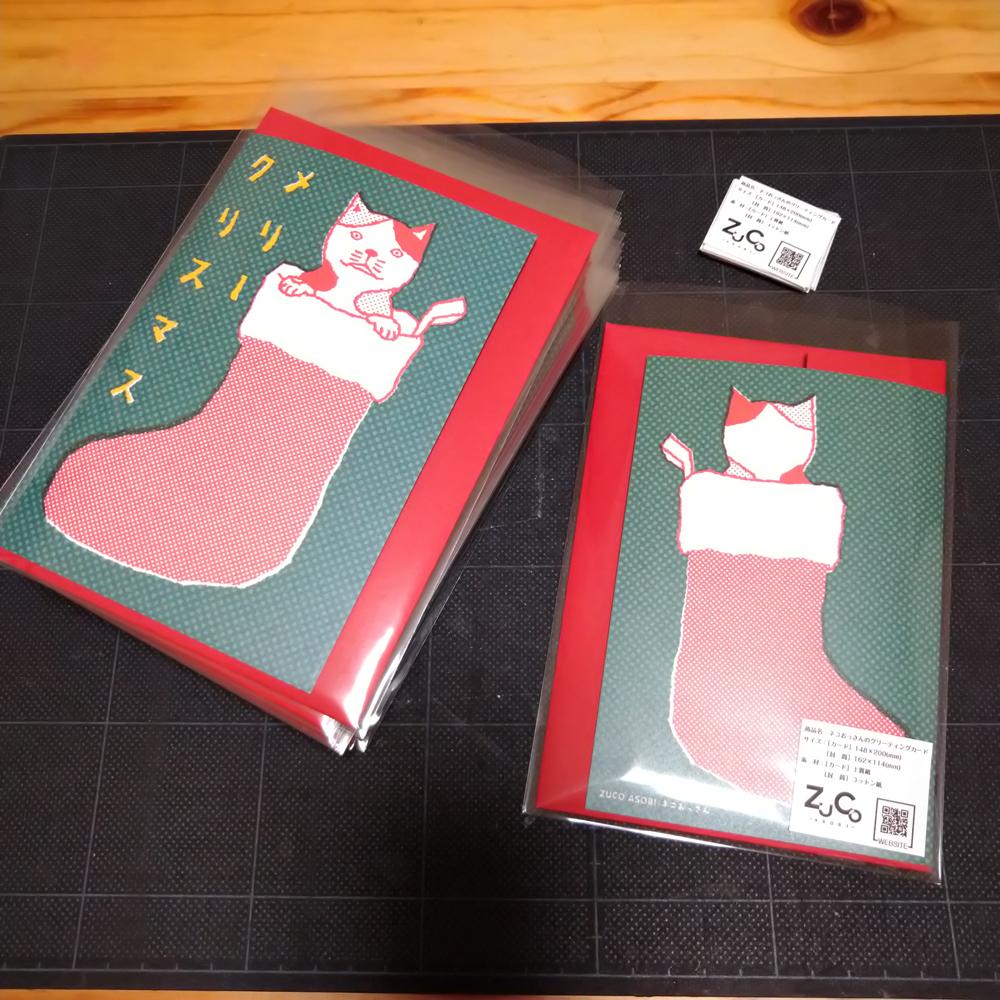 ネコおっさんのクリスマスカードが初登場!