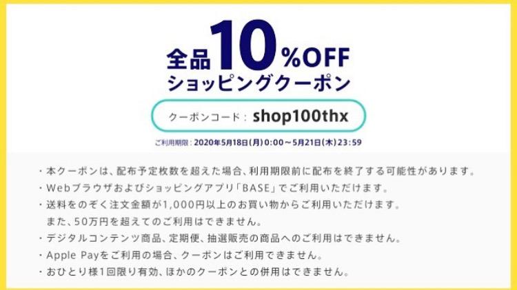 【5/18~5/21 期間限定】10%OFFクーポンプレゼント!