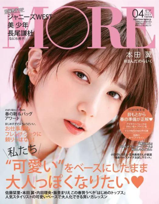 【メディア掲載】雑誌 MORE に掲載されました!