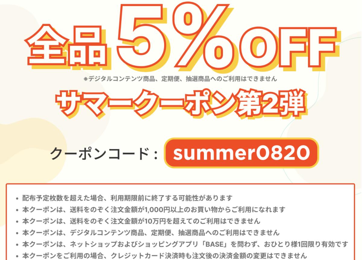 2日間限りの5%オフクーポンのご案内です! 8月20日(金)〜8月21日(土)