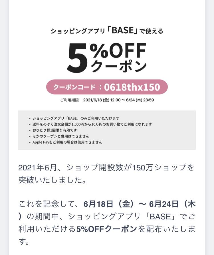 BASEアプリでのお買い物で5%オフ