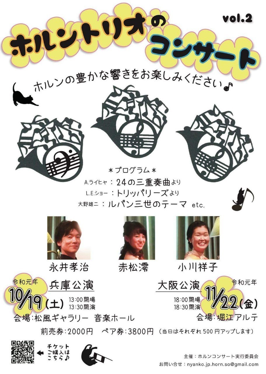 「ホルントリオのコンサート vol.2」兵庫公演が近づいてきました!
