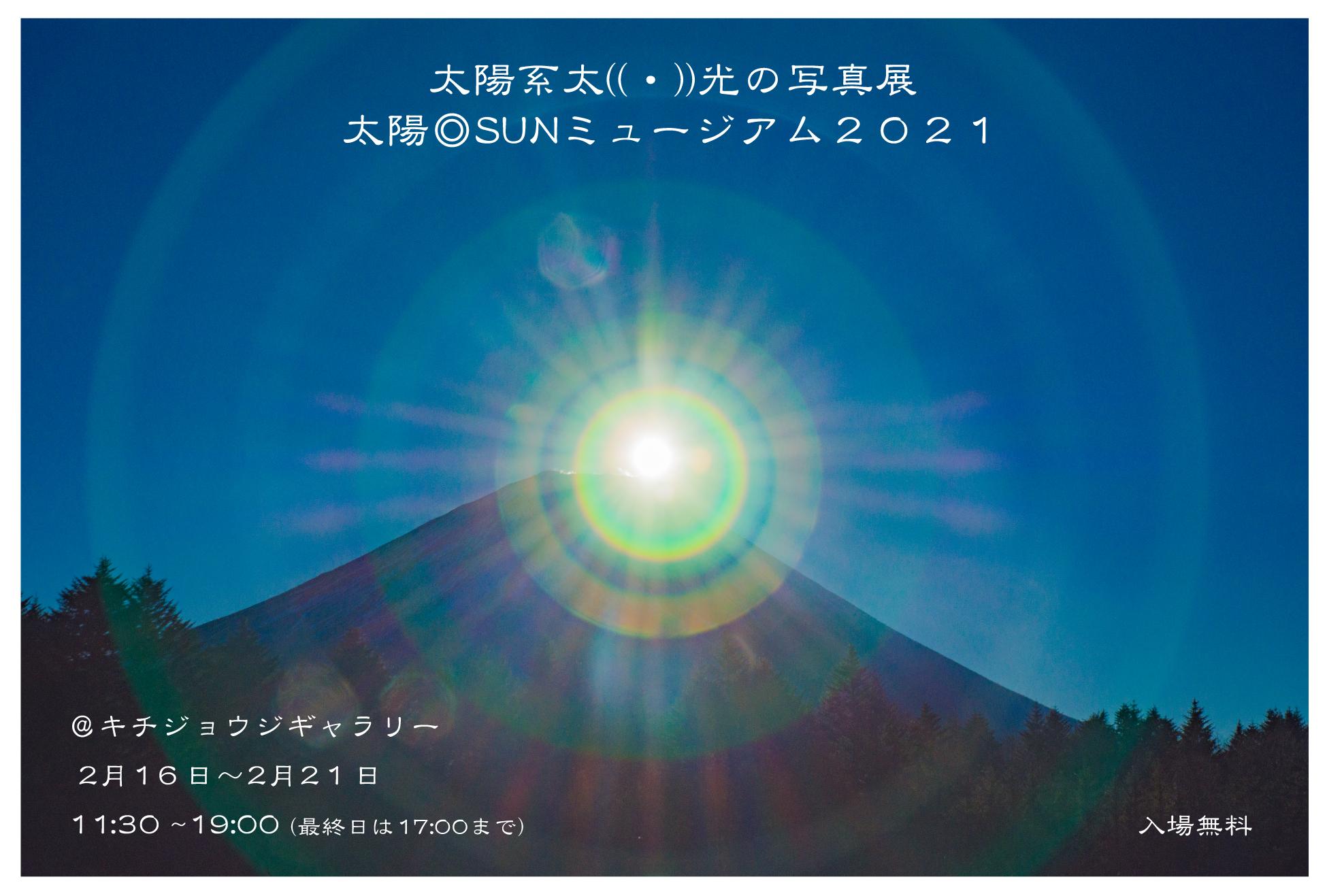 太陽系太◎光の写真展@キチジョウジギャラリー『太陽SUNミュージアム2021』開催します!