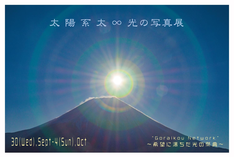 """太陽系太◎光の写真展""""Goraikou Network""""〜希望に満ちた光の祭典"""