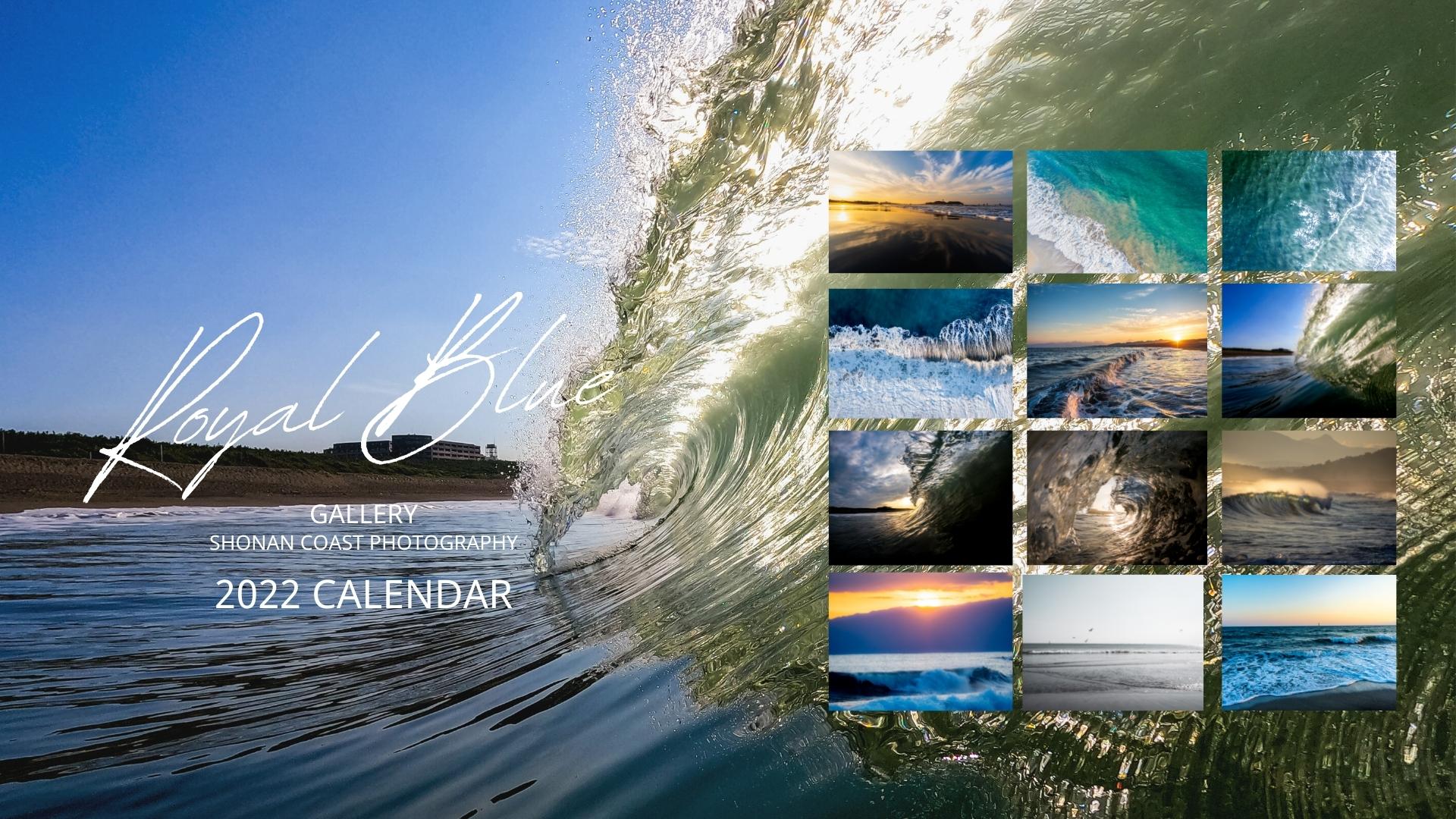 Royal Blue Galleryから2022カレンダーが登場しました!