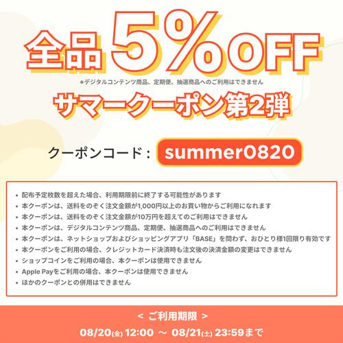 8/20・8/21限定5%オフ!/ 8/20 and 8/21 only 5% discount!