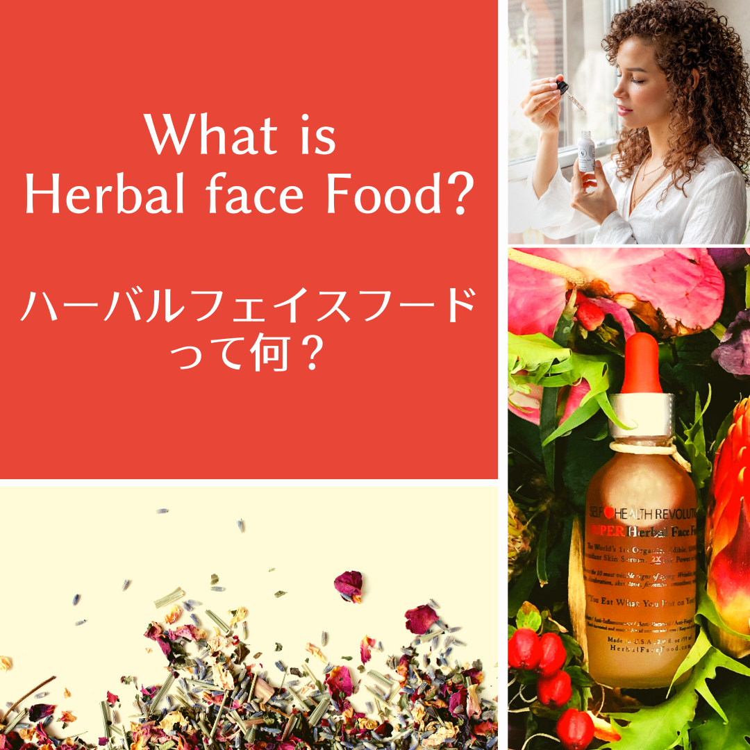 ハーバルフェイスフードって何?/What is Herbal Face Food?