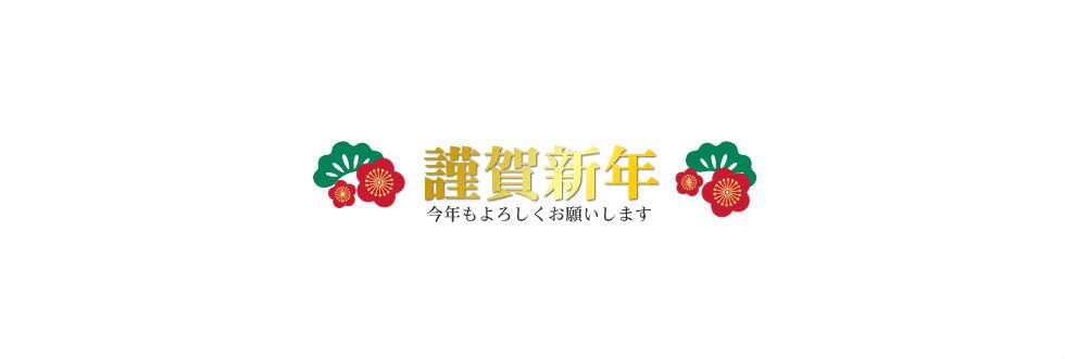 2021/01/01 あけましておめでとうございます!