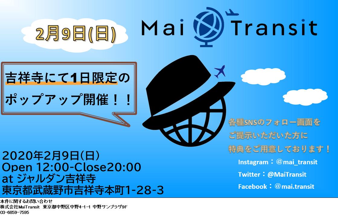 2月9日(日)吉祥寺にてポップアップイベントを開催します!