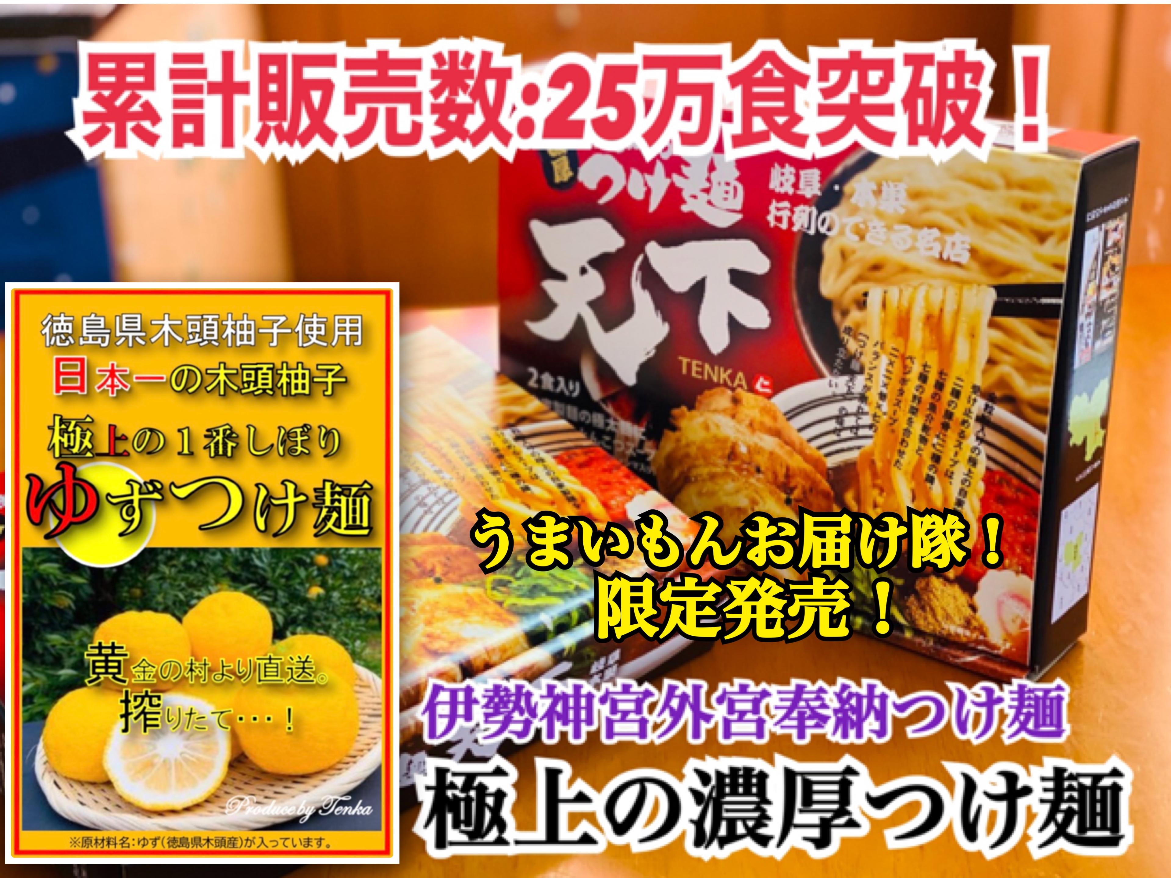 【速報!】あの極上の柚子つけ麺が、いよいよ登場!