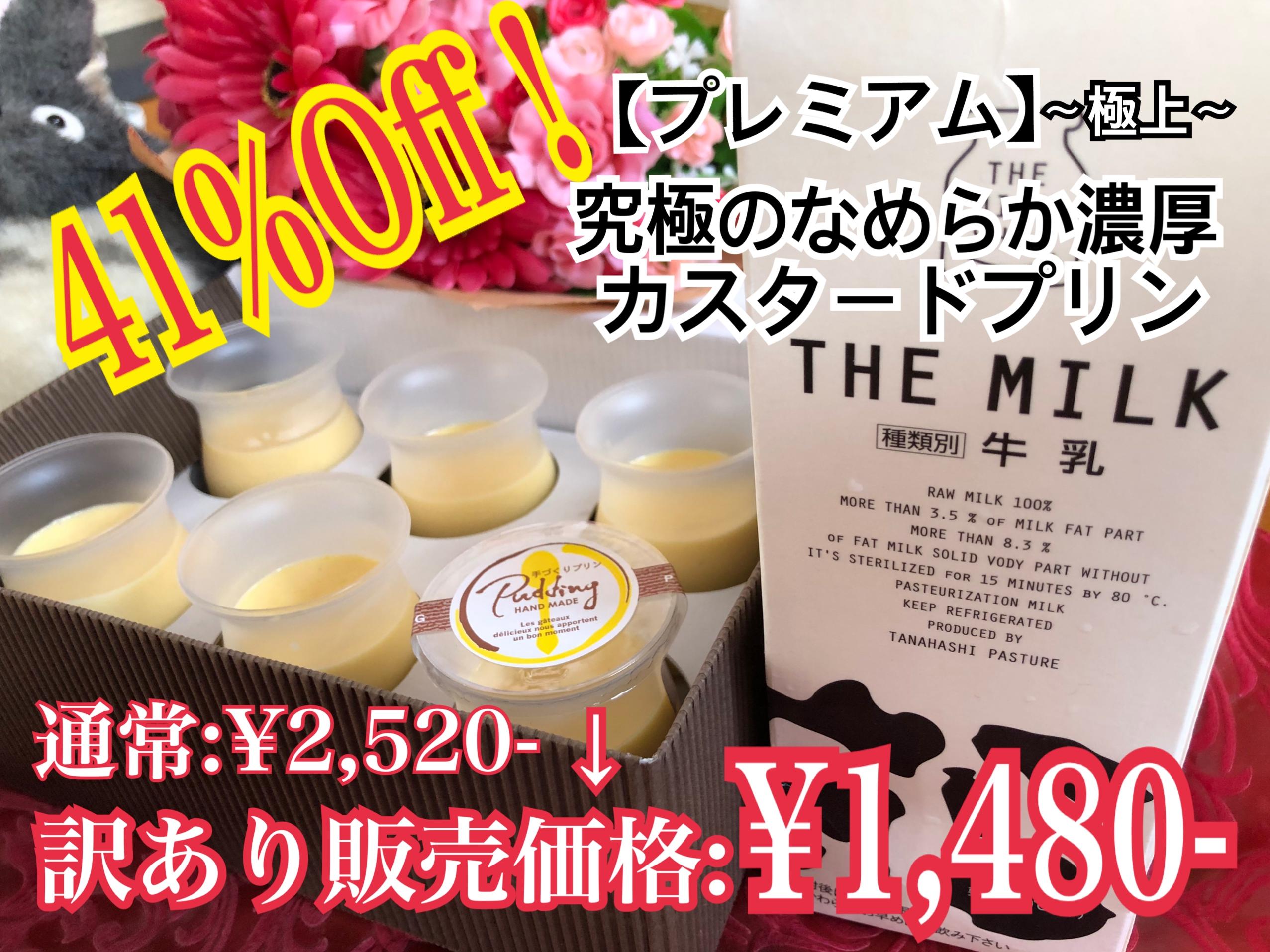 【緊急告知!】41%オフ!1040円引〜究極のプリン〜牛乳支援。」