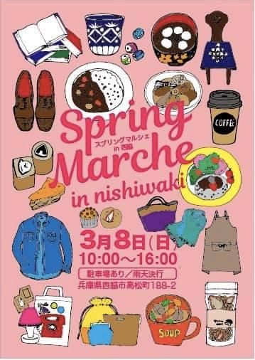 【中止になりました】2020年3月8日 / スプリングマルシェ in 西脇 に出店参加します♪